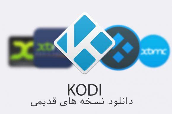 آرشیو کامل نسخههای قدیمیتر کدی (KODI) با لینک مستقیم دانلود