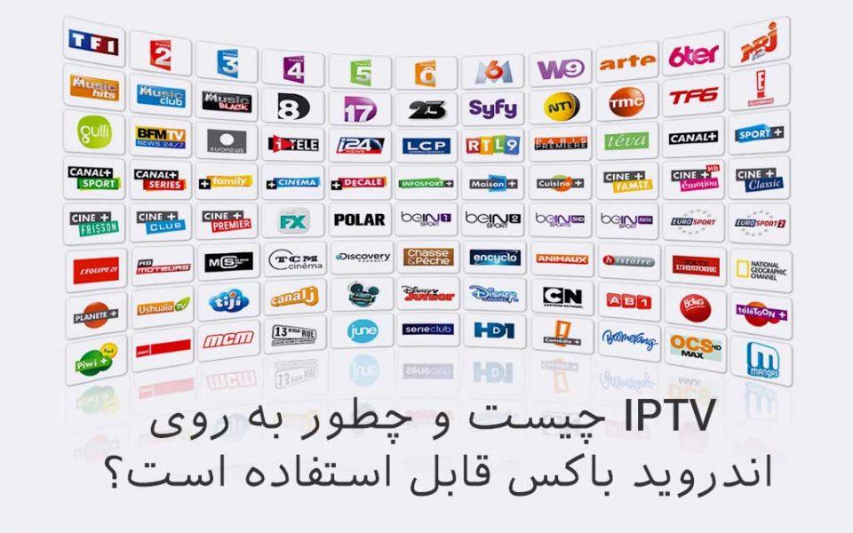 IPTV چیست و چطور به روی اندروید باکس قابل استفاده است؟