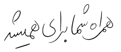 Hamrah E Hamisheh