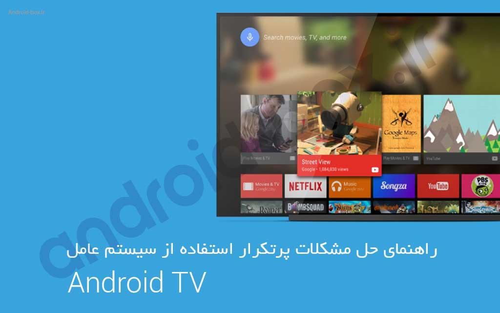 راهنمای حل مشکلات پرتکرار استفاده از سیستم عامل Android TV
