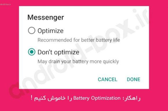 راهکار؛ Battery Optimization را خاموش کنیم !