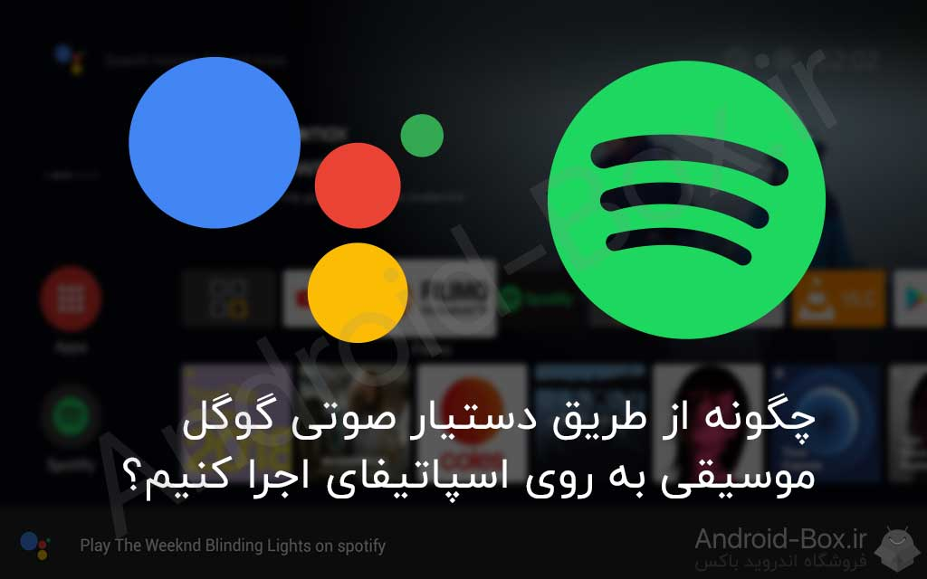 How To Play Music On Spotify With Google Voice Assistant