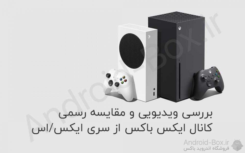 Xbox Series XS – Official Next Gen Walkthrough – Full Demo 01