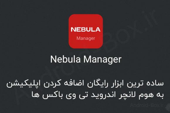 Nebula Manager Easiest And Best Way To Add Pure Android Apps To Android Tv Home Launcher