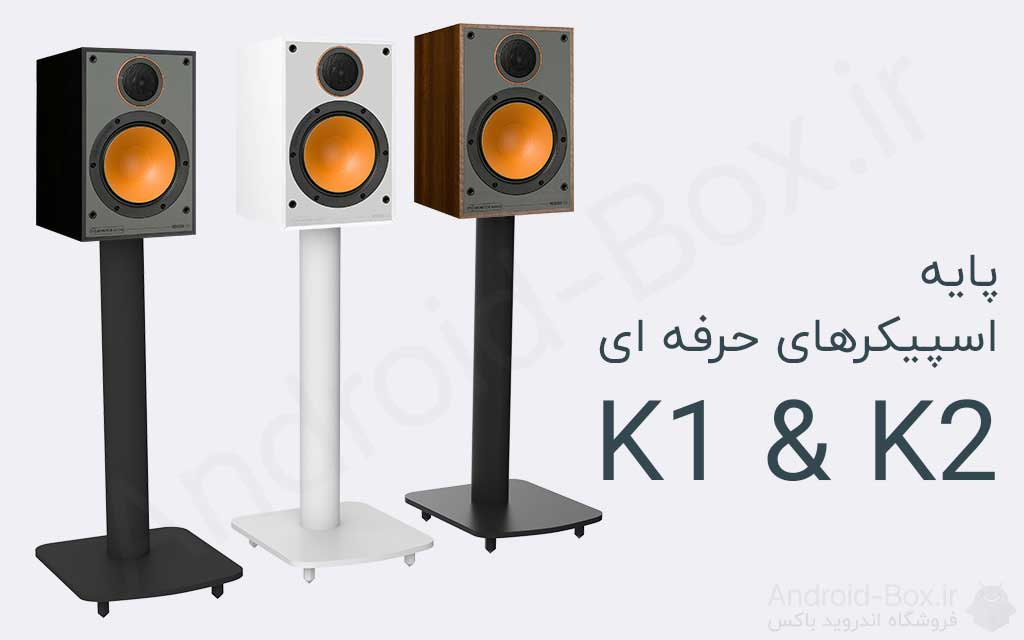 Android Box Dot Ir PRODUCTS Professional Speaker Stands K Series Post Image